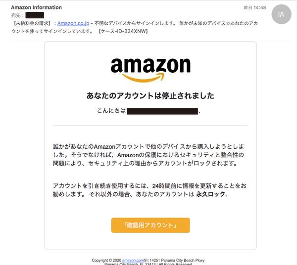 202021100アマゾン