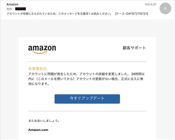 アマゾン20201311210