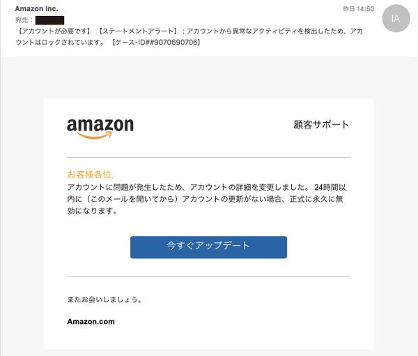 2020211340アマゾン