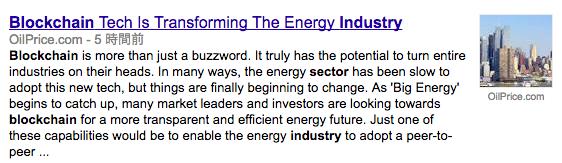 ブロックチェーンはエネルギー産業