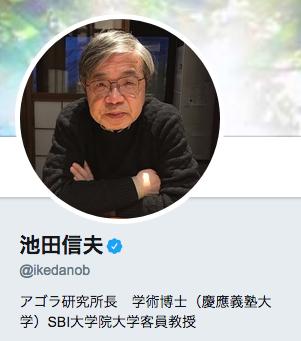 Twitter本人池田さん