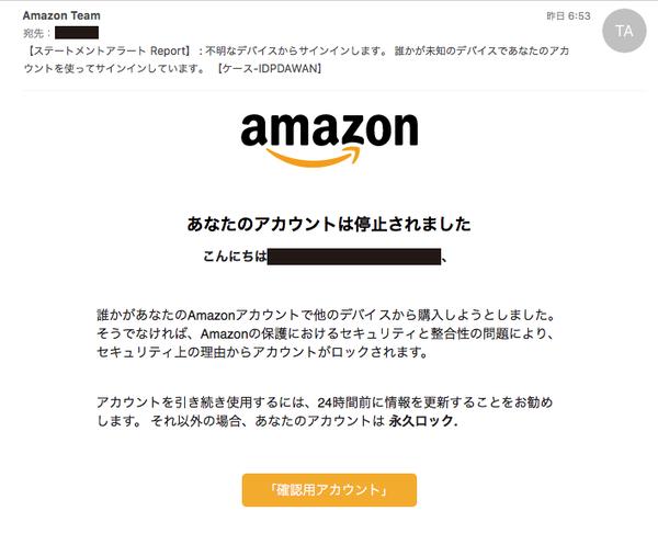 2020121アマゾン