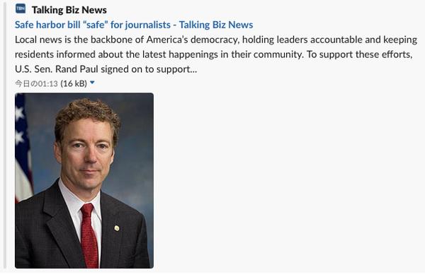 米ジャーナリズム救済法案
