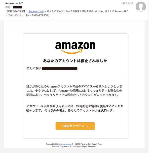 アマゾン2020214