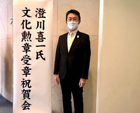 澄川喜一氏文化勲章受章祝賀会