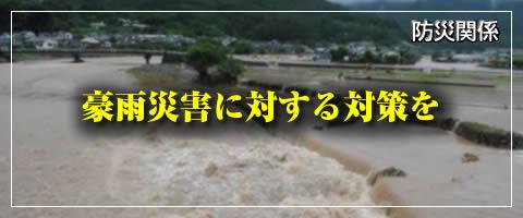豪雨災害に対する対策を