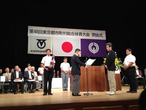市町村総合体育大会閉会式