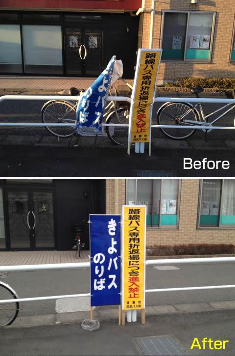 秋津駅ロータリー看板