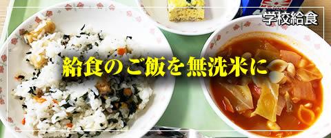 給食のご飯を無洗米に