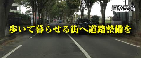 歩いて暮らせる街へ道路整備を
