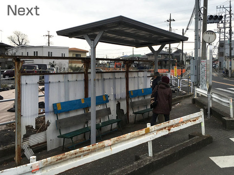 中里団地バス停上屋_Next