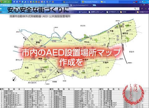 市内AEDマップ