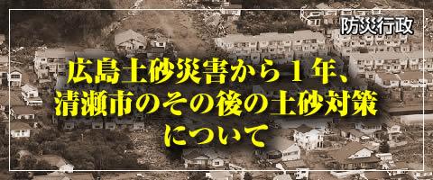 広島土砂災害から1年、清瀬市のその後の土砂対策について