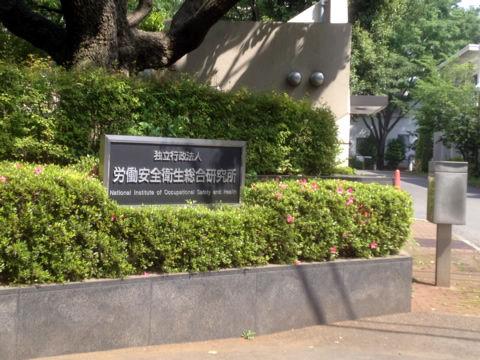 労働安全衛生センター