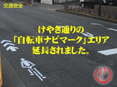 けやき通りの「自転車ナビマーク」エリアが延長されました。