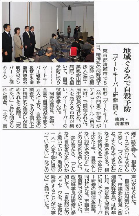 ゲートキーパー研修記事