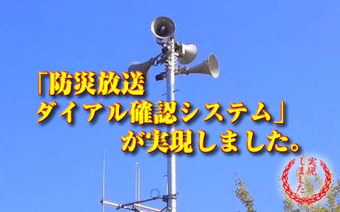 防災放送ダイアル確認システム、実現しました。