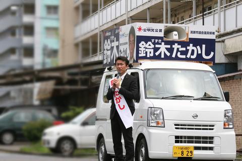 激闘!! 選挙戦