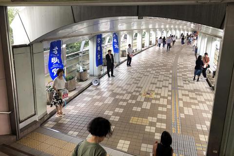 西日本豪雨災害募金