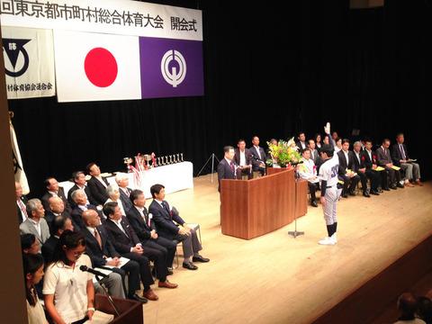 東京都市町村総合体育大会