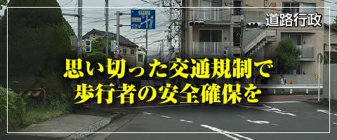 思い切った交通規制で歩行者の安全確保を