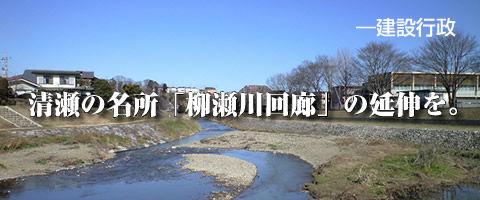 清瀬の名所・柳瀬川回廊の延伸を