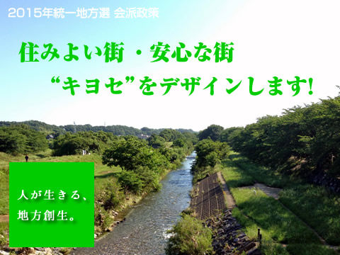 """住みよい街 ・安心な街""""キヨセ""""をデザインします!"""