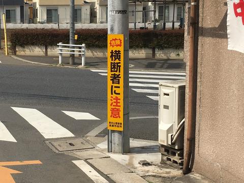 「横断者に注意」看板設置