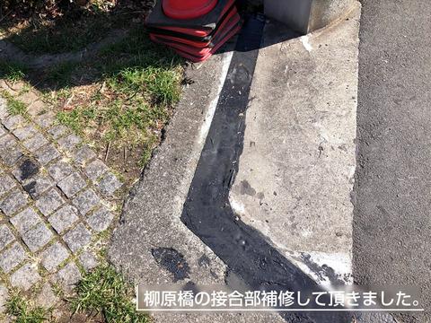 柳原橋の補修