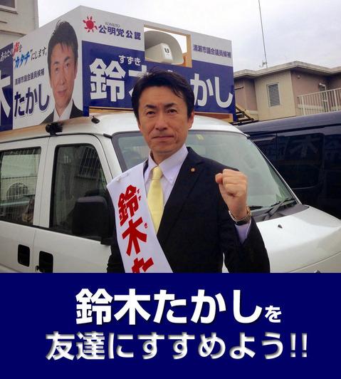 """""""鈴木たかし""""を友達にすすめよう!!"""