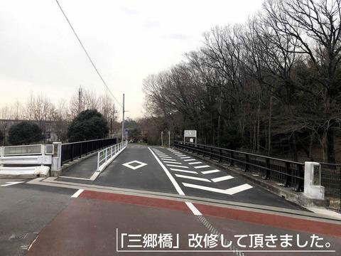 「三郷橋」改修して頂きました。