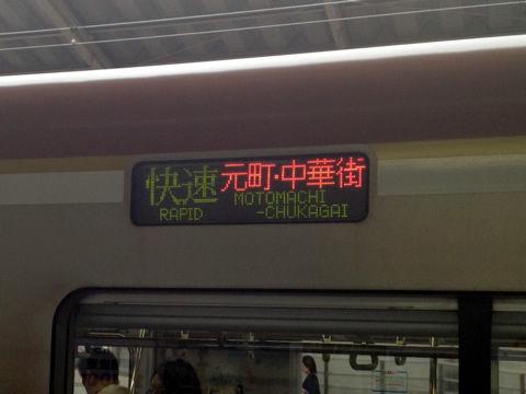 横浜中華街行き電車