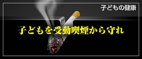 子どもを受動喫煙から守れ