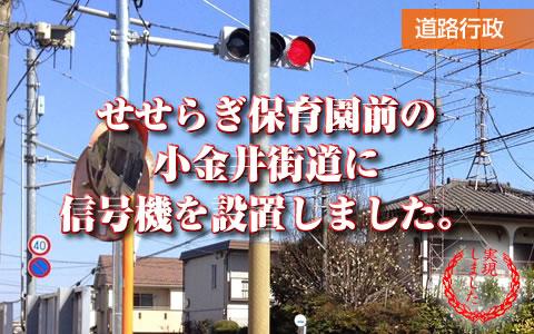 せせらぎ保育園前の小金井街道に信号機設置しました。