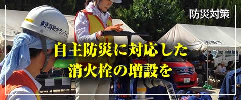 自主防災に対応した消火栓の増設を