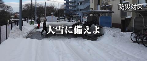大雪に備えよ