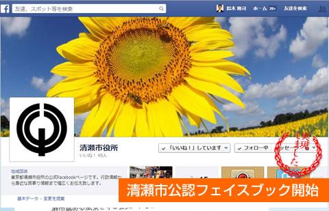 kiyose_facebook