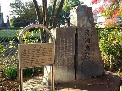 清瀬病院の碑