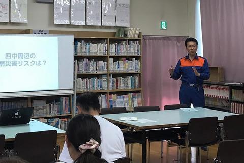 四中円卓会議防災セミナー