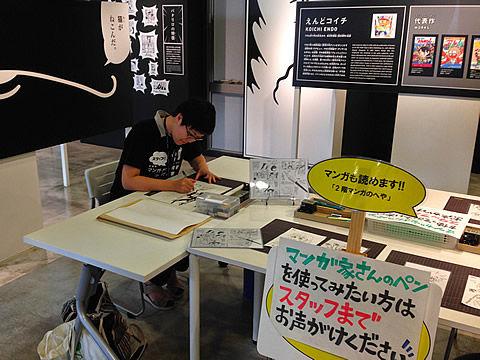 新潟市漫画館_06