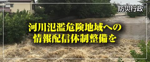 河川氾濫危険地域への情報配信体制整備を