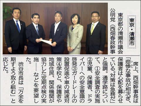 2012.6.6付け公明新聞