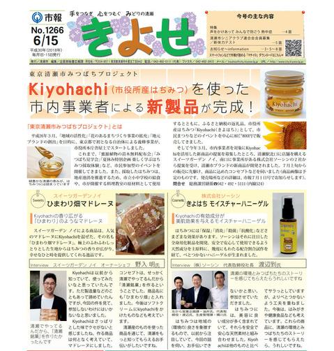 kiyohachi