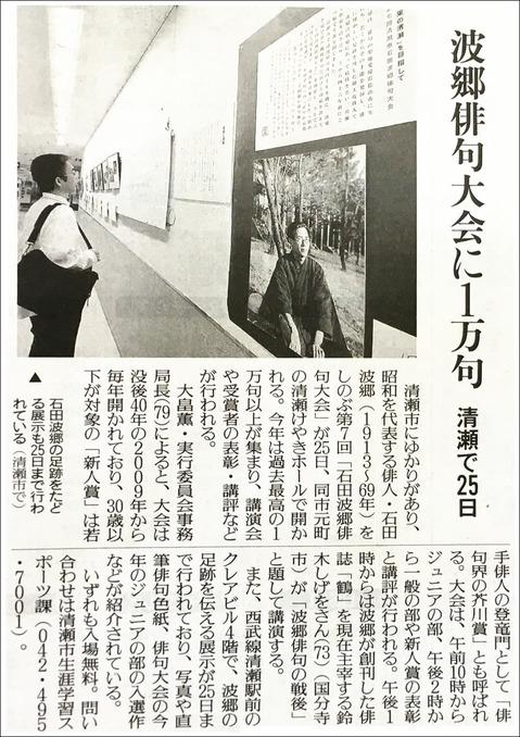 読売新聞/波郷記事