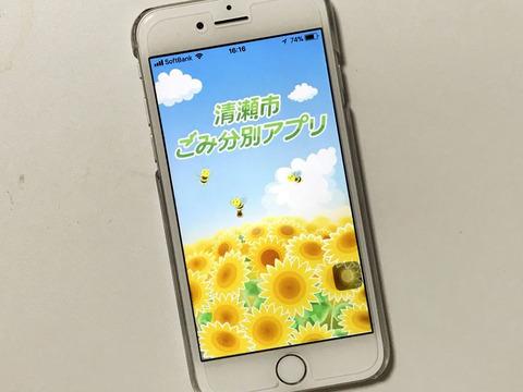 清瀬市のゴミアプリ