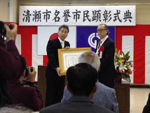 名誉市民顕彰式