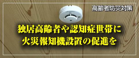 独居または認知症世帯に火災報知機設置の促進を