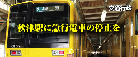 秋津駅に急行電車の停止を