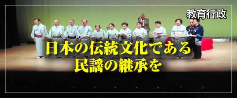 日本の伝統文化である民謡の継承を