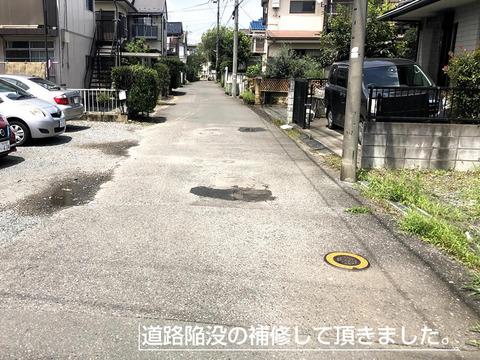 道路の陥没補修